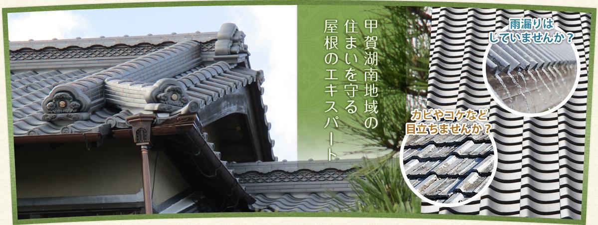 甲賀湖南地域の住まいを守る屋根のエキスパート